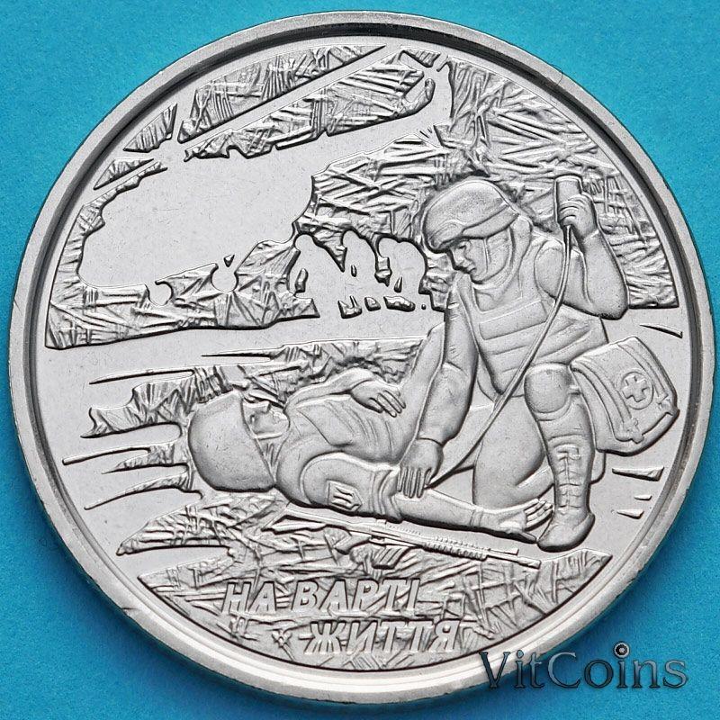 Монета Украина 10 гривен 2019 год. На страже жизни