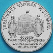 Украина 2 гривны 1998 год. Независимость.