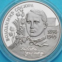Украина 2 гривны 1998 год. Владимир Сосюра.