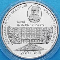 Украина 2 гривны 2016 год. 200 лет аграрному университету.