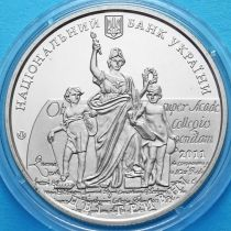 Украина 2 гривны 2011 год. Львовский университет.