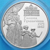 Украина 2 гривны 2015 год. Галшка Гулевичевна.