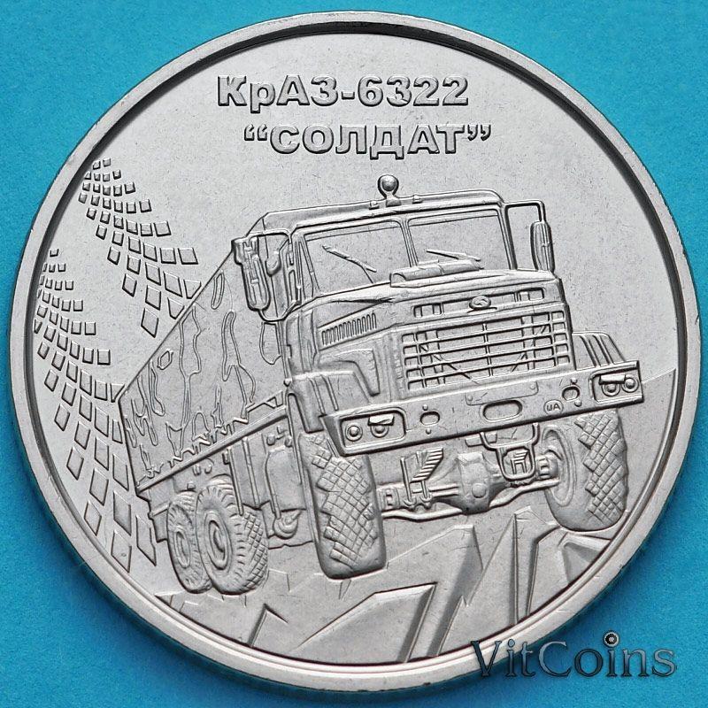 Монета Украина 10 гривен 2019 год. КрАЗ-6322