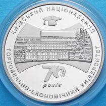 Украина 2 гривны 2016 год. 70 лет киевскому университету