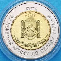 Украина 5 гривен 2004 год. 50 лет вхождения Крыма в состав Украины.