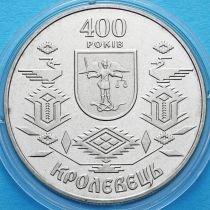 Украина 5 гривен 2001 год. Кролевец.