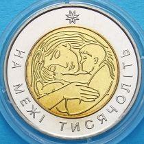 Украина 5 гривен 2001 год. На рубеже тысячелетий. Мать и дитя.