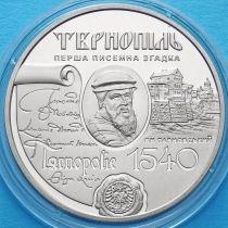 Украина 5 гривен 2015 год. Тернополь.