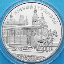 Украина 5 гривен 2016 год. Конный трамвай.