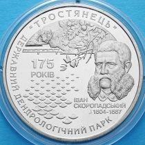 Украина 5 гривен 2008 год. Парк Тростянец.