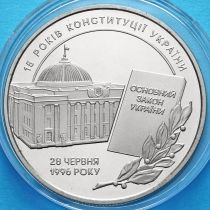 Украина 5 гривен 2011 год. 15 лет Конституции Украины.
