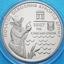 Украина 5 гривен 2007 год. 200 лет курортам Крыма.