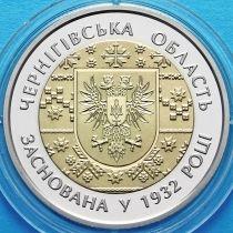 Украина 5 гривен 2017 год. Черниговская область.