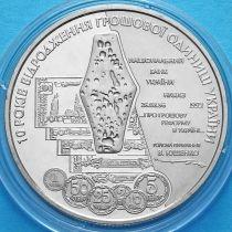 Украина 5 гривен 2006 год. 10 лет реформе денежной системы.