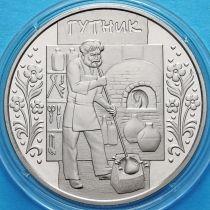 Украина 5 гривен 2012 год. Гутник (Стеклодув).