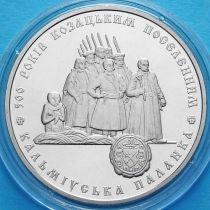 Украина 5 гривен 2005 год. 500 лет казачьим поселениям.