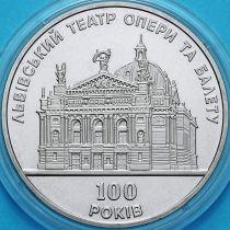 Украина 5 гривен 2000 год. Львовский театр оперы и балета.
