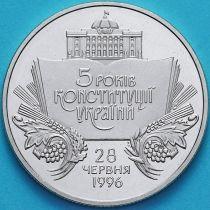 Украина 2 гривны 2001 год. 5 лет Конституции Украины