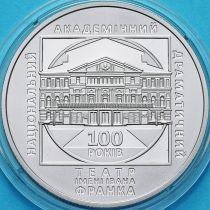 Украина 5 гривен 2020 год. Театр имени Ивана Франко