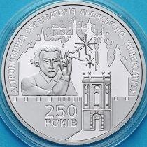 Украина 5 гривен 2021 год.  Астрономическая обсерватория Львовского университета