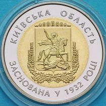 Украина 5 гривен 2017 год. Киевская область.