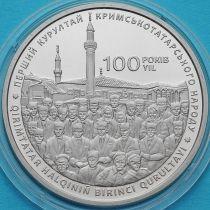 Украина 5 гривен 2017 год. 100 лет Курултаю крымскотатарского народа