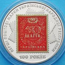 Украина 5 гривен 2018 год. Первая почтовая марка.