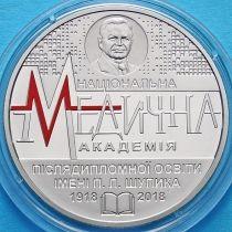 Украина 2 гривны 2018 год. Медицинская академия им. Шупика.