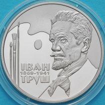 Украина 2 гривны 2019 год. Иван Труш.