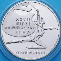 Украина 2 гривны 2000 год. Художественная гимнастика