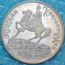 Украина 200.000 карбованцев 1995 год.  Богдан Хмельницкий.