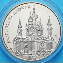 Украина 5 гривен 2011 год. Андреевская Церковь.