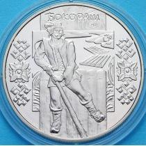 Украина 5 гривен 2009 год. Бокораш.