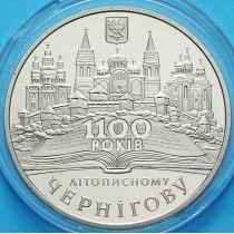 Украина 5 гривен 2007 год. 1100 лет Чернигову.