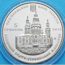 Украина 5 гривен 2012 г.од Елецкий Монастырь