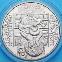 Украина 5 гривен 2010 год. Гончар.