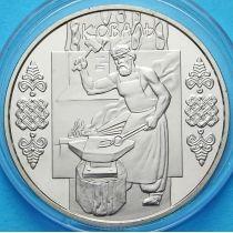 Украина 5 гривен 2011 год. Коваль (Кузнец).
