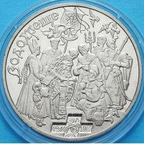 Украина 5 гривен 2006 год. Крещение.