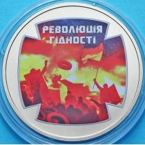 Украина 5 гривен 2015 год. Годовщина Революции.