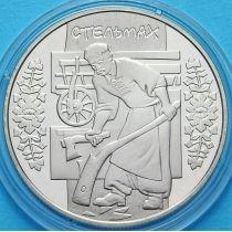 Украина 5 гривен 2009 год. Стельмах (Плотник)