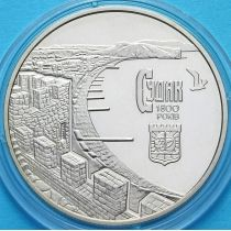 Украина 5 гривен 2012 год. 1800 лет городу Судак.