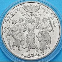 Украина 5 гривен 2004 год. Святая Троица.