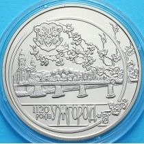 Украина 5 гривен 2013 год. 1120 лет городу Ужгород.