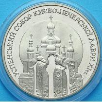Украина 5 гривен 1998 год. Успенский собор