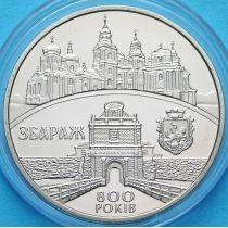 Украина 5 гривен 2011 год. 800 лет городу Збараж.