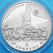 Украина 5 гривен 2013 год. 70 лет Освобождения Донбасса.