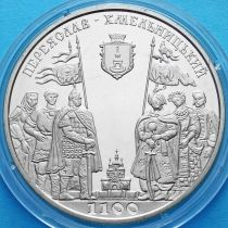 Украина 5 гривен 2007 год. 1100 лет городу Переяслав-Хмельницкий.