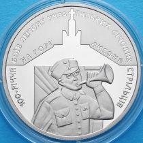 Украина 5 гривен 2016 год. Украинские сечевые стрельцы