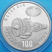"""Украина 5 гривен 2007 год. 100 лет  компании 'Мотор Сич'""""."""