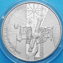 Украина 5 гривен 2010 год. 165 лет Астрономической обсерватории Киевского университета.